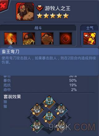 a大全大全攻略游牧人之王使用攻略香港v大全红色时代2018图片