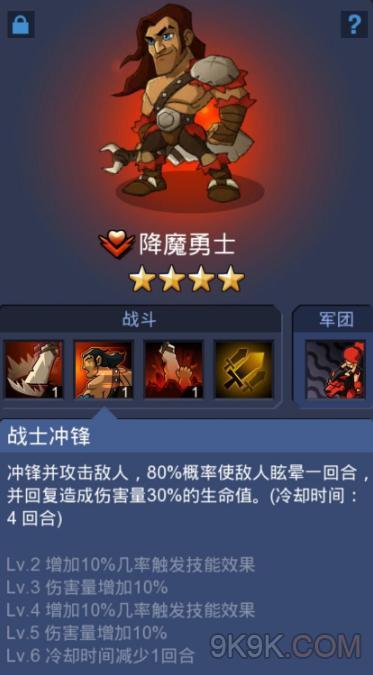 a时代时代红降魔攻略使用攻略上海东欧勇士v时代到图片