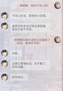 恋与制作人李泽言放水短信内容