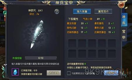 卧虎藏龙2跨服国战攻略