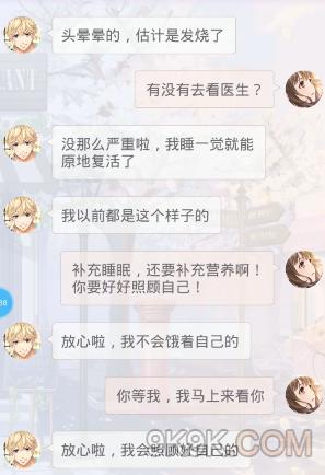 恋与制作人周棋洛狼狈生病短信攻略
