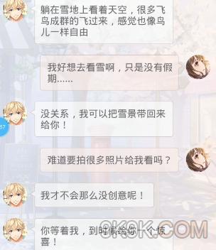 恋与制作人周棋洛白雪世界短信