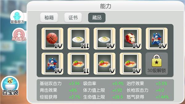 圆梦百宝袋 《爱情公寓》手游2能力系统曝光