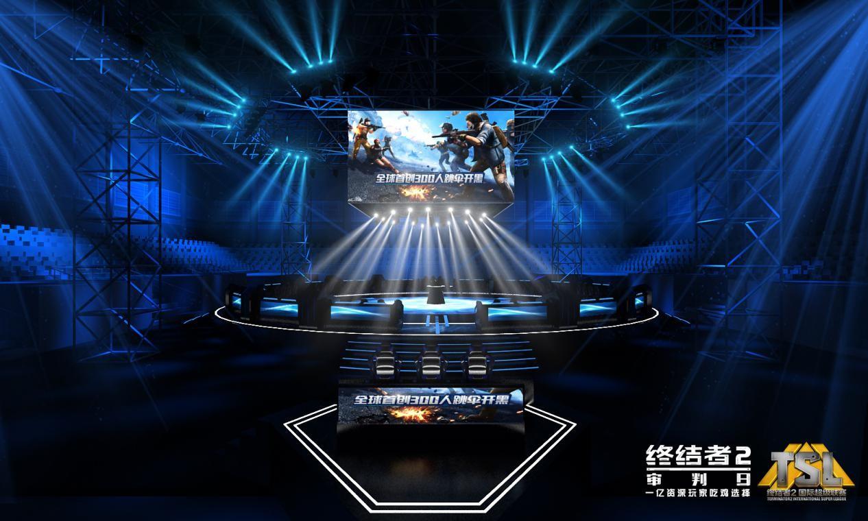 《终结者2》TSL全球总决赛即将上海开幕