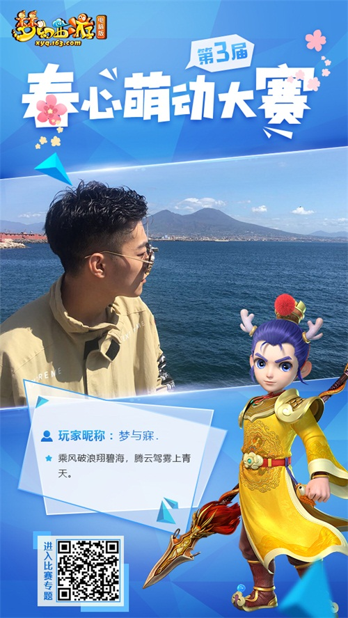 星榜精选 《梦幻西游》电脑版第三届春心萌动大赛冠军将揭