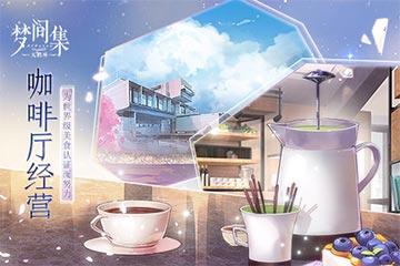 艺术与美食的雕琢——揭秘《梦间集天鹅座》男主『吴千』