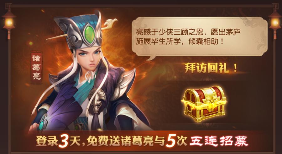 长风破浪,《三国如龙传》双平台新服今日开启