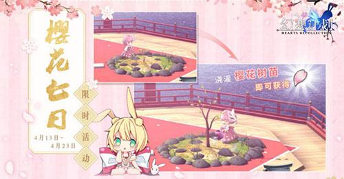 樱花季节已过?来《幻想计划》赏樱啦!