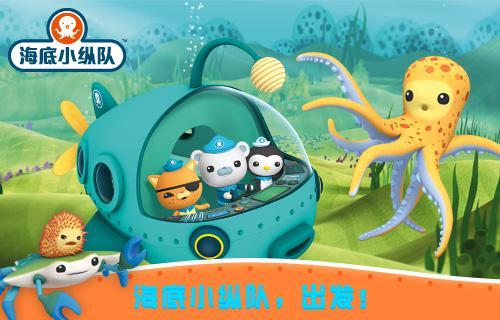 万达游戏获《海底小纵队》全品类授权 联动宝贝王启动线下营销