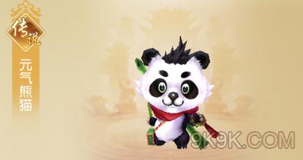 仙剑至尊元气熊猫获取攻略