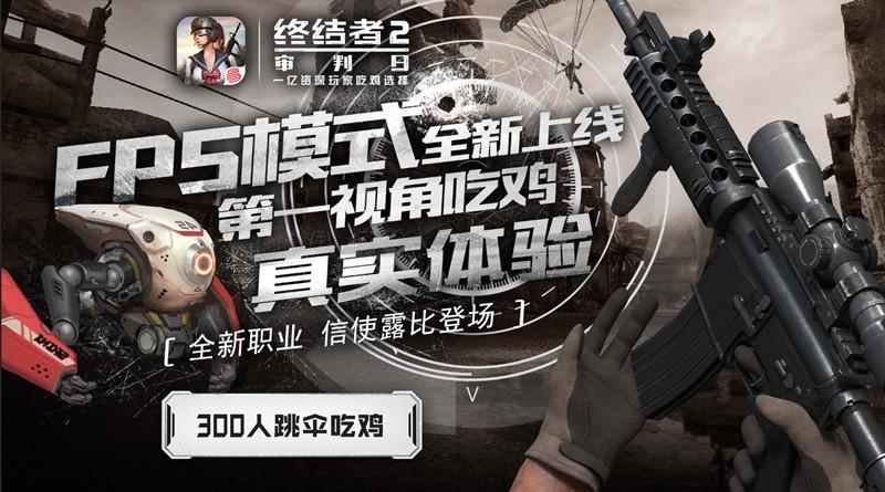 """战术竞技""""浙""""里称霸,《终结者2》携手浙江电信开启吃鸡大赛!"""