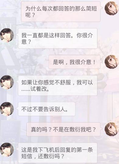 恋与制作人李泽言出差短信
