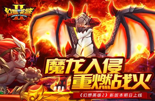 魔龙入侵重燃战火 《幻想英雄2》新版本明日上线