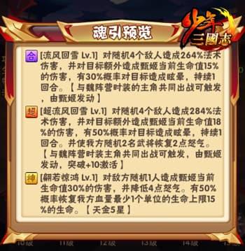 """《少年三国志》全新资料片""""冰原之乱""""今日登场"""