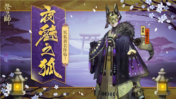 狐声转 夜魅深 《阴阳师》妖狐全新皮肤降临!
