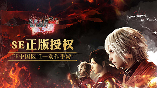 《最终幻想觉醒》FF零式原稿揭秘