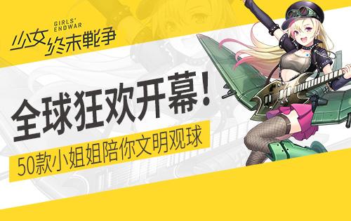 《少女终末战争》全球狂欢开幕!