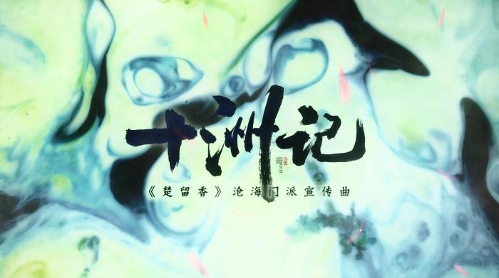 """网易《楚留香》年度资料片""""观沧海""""今日上线"""