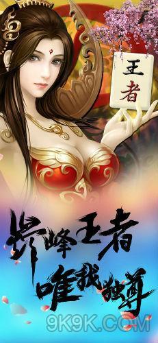 王者棋牌手机版下载|王者棋牌 v4.9.55安卓最新版下载