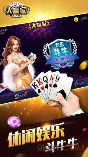大赢家棋牌游戏手机版下载|大赢家游戏(v1.7.55)破解版下载