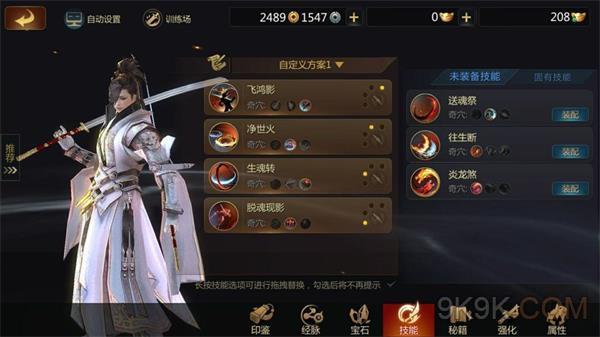 精灵攻略2手游天忍世界护法v精灵秘籍蓝剑侠游戏攻略布局图片