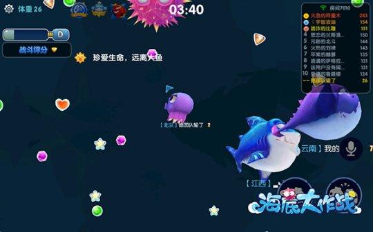 《海底大作战》火热公测 三大玩法耳目一新