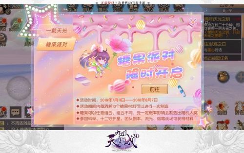 《九州天空城3D》周年庆典今日开启
