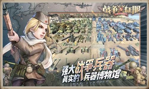《战争与征服》首测今日开启 超真实军事策略手游登陆!