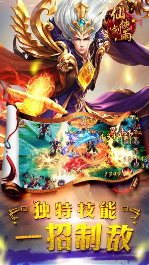 仙侠剑游戏囹�a_手机游戏 仙侠剑雨  游戏特色 1,独特的强大技能,助你击败对手; 2