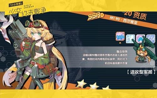 全兵器少女养成SRPG《小小军姬》8月23日不删档首发