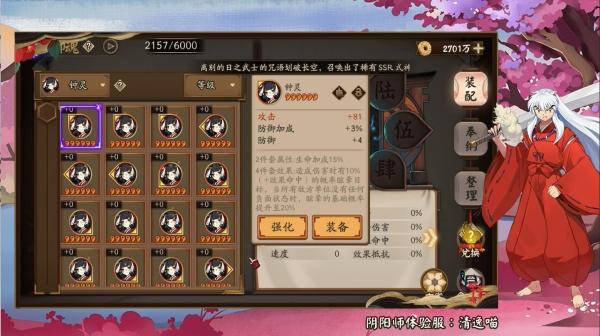 阴阳师体验服7月25日更新一览 式神御魂改版详情