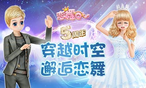 恋舞OL 5周年新版本