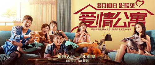 终于等来了《爱情公寓》大电影!青春不老,公寓不散!
