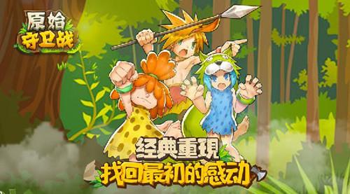 福布斯中国精英 猫玩创始人余洋谈《原始守卫战》
