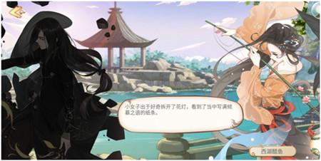 """七夕引发的""""惨案"""",《食之契约》西湖醋鱼新外观上线"""