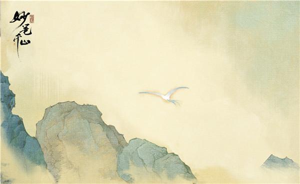 比翼双飞有情天  《绘真·妙笔千山》第一章剧情漫画曝光