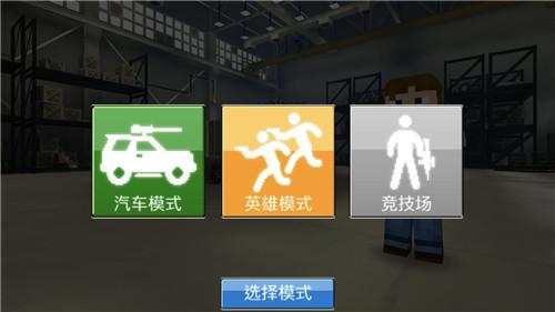 《像素车超改》评测:超自由组装战车混战来袭