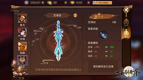 《古剑奇谭二》手游人剑合一 剑魂系统揭秘