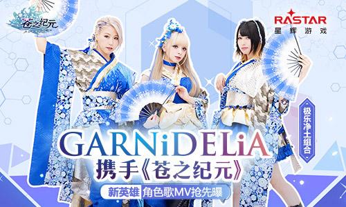 极乐净土GARNiDELiA携手《苍之纪元》!定制歌舞MV抢先曝