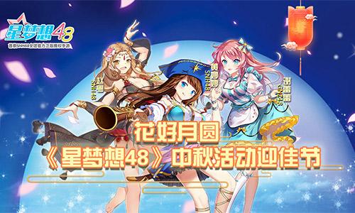 花好月圆《星梦想48》中秋活动迎佳节