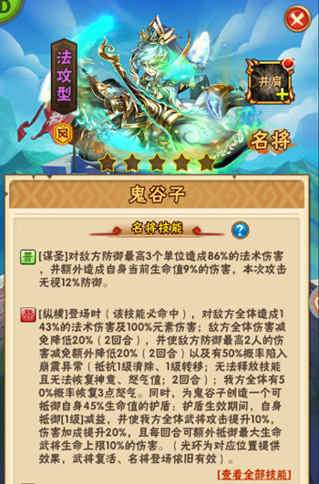《少年三国志》全新名将鬼谷子今日登场