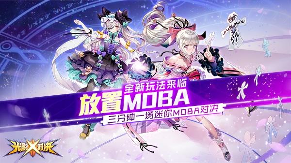 二次元放置MOBA,《光影对决》新玩法曝光!