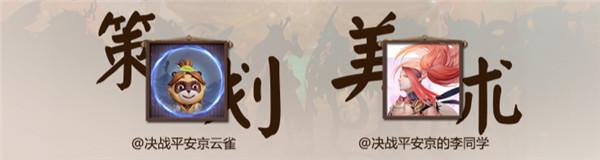 豪礼助力新赛季!网易大神X《决战!平安京》 多重福利活动来袭