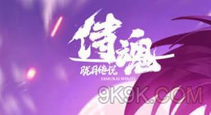 侍魂胧月传说不删档测试返利详解