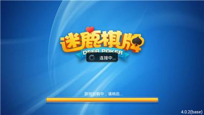 迷鹿棋牌手机全新版下载 迷鹿棋牌 v3.5.66安卓最新版下载