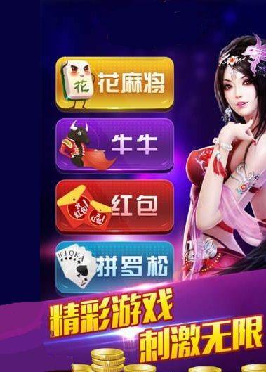 开心棋牌app手机版下载