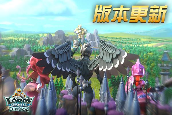 《王国纪元》重磅更新,至高战场全民开战!