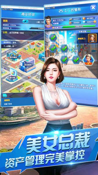 手机游戏 创业合伙人手游  应用描述 创业合伙人是一款都市经营养成