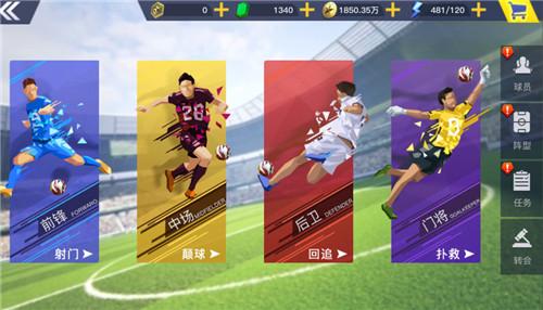 赛季即将结束游戏才刚开始《中超风云2》安卓版今日上线开启中超新征途