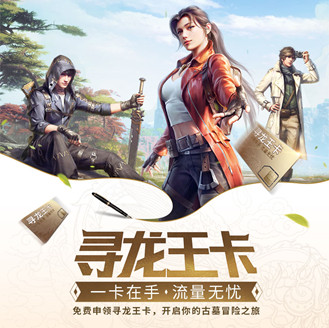 《鬼语迷城》携手中国联通送福利!